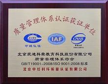质量管理体系认证获证单位.JPG