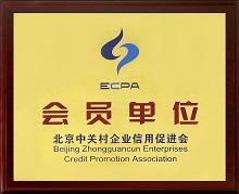 北京中关村企业信用促进会(瞪羚企业).JPG