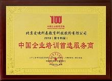 2018(第十四届)中国企业培训首选服务商.JPG